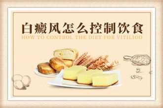 福州患上白癞风,炒菜可以放花椒吗?