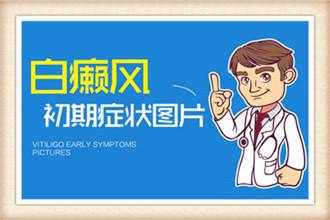 抗击白癜风,增强免疫力!