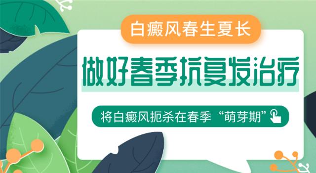 福州中科白癜风医院春季抗复发治疗