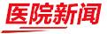 福州白癜风专科医院新闻